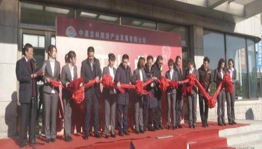 交通+旅游|中道吉林旅游产业发展有限公司正式成立
