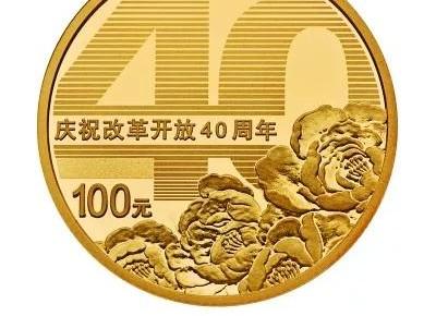 """庆祝改革开放40周年""""100元""""纪念币来啦!12月5日开始预约"""