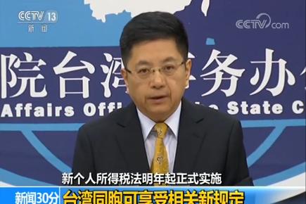 新个人所得税法明年起正式实施:台湾同胞可享受相关新规定