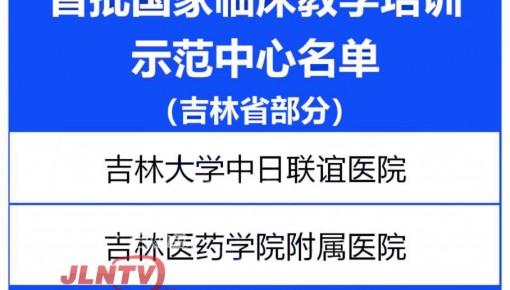 喜讯!吉林省两家医院被认定为首批国家临床教学培训示范中心