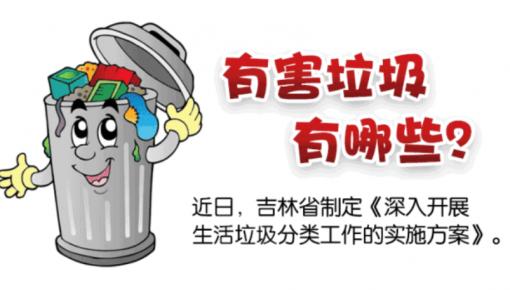 吉林省生活垃圾分类标准来啦!如何处理,看这!