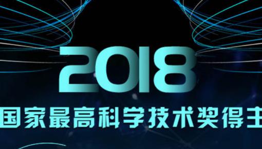 国家最高科学技术奖颁发 刘永坦、钱七虎获奖