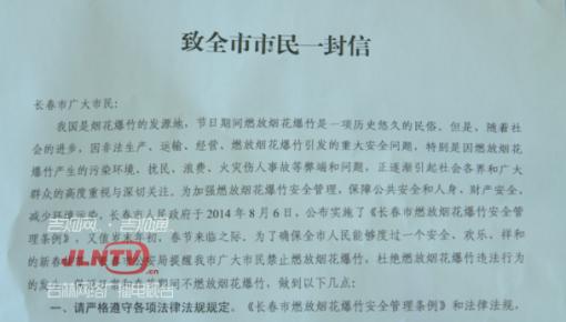 春节将至 长春市全面推进禁燃工作
