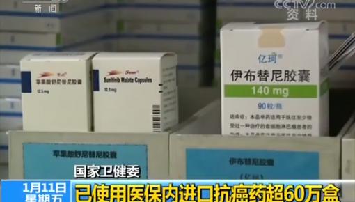 国家卫健委:全国已使用医保内进口抗癌药超60万盒