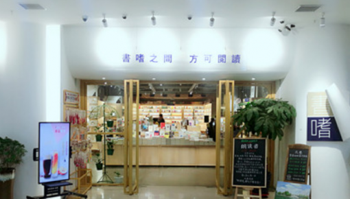 """长春市三家书店获""""中国书店年度致敬""""系列奖项"""