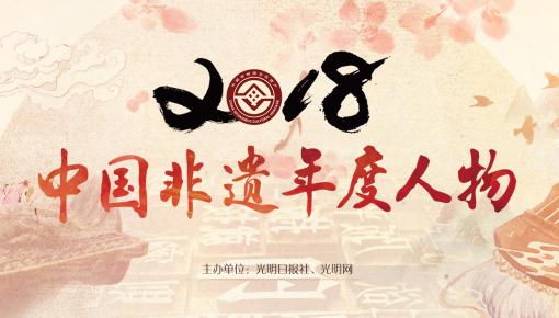 """二〇一八""""中国非遗年度人物""""揭晓"""