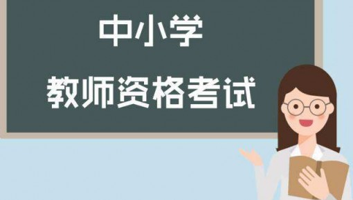 吉林省2019年上半年中小学教师资格考试(笔试)15日起报名!