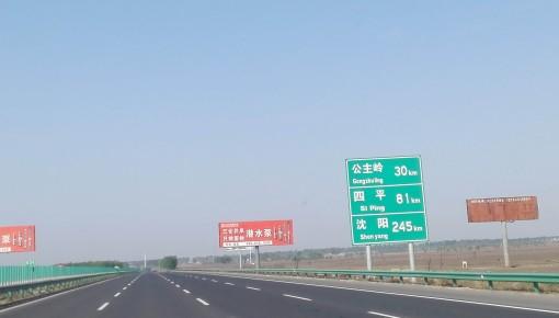 @吉林司机,注意啦!省内这30个高速服务区暂停加油服务