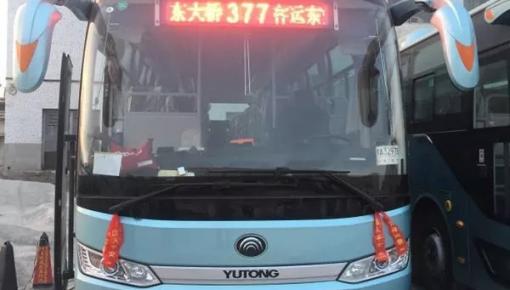 长春至双阳377路公交车15日开通 票价3元至8元