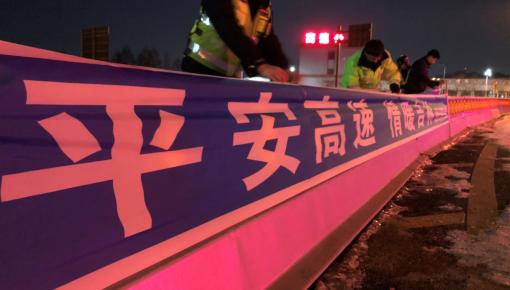 """温暖回家路!靖宇分局全面开展""""春运启动日""""主题活动"""