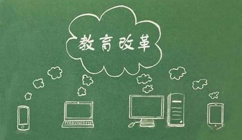 长春市将深化教育体制机制改革,提出13项改革任务