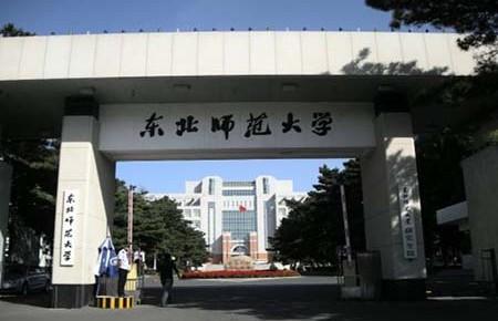 东北师范大学重点实验室获批立项建设