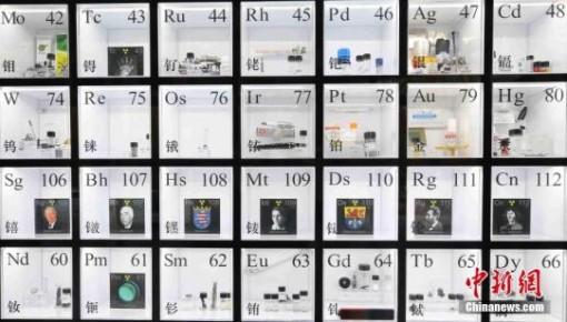 """化学元素周期表""""150岁""""了 部分元素百年内或消失"""