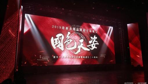 """""""国色天姿""""2019迎新春精品舞蹈晚会精彩纷呈"""