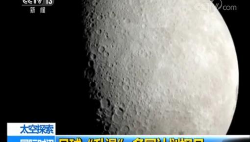 欧洲航天局:计划2025年前登月 并建立月球基地