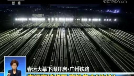 """2019年春运21日正式拉开序幕 """"陆海空""""全面备战"""