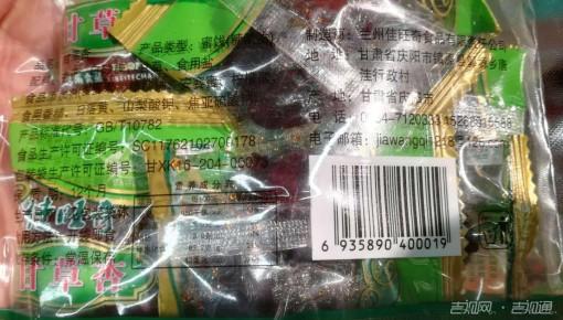 注意!多家超市的甘草杏肉被检出二氧化硫超标