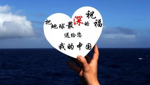 把地球最深的祝福送给你,我的中国!