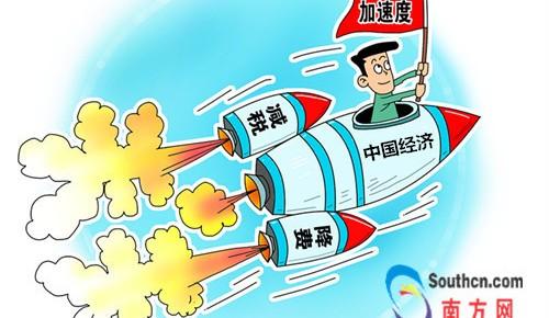 【漫评】推进减税降费 激发市场活力