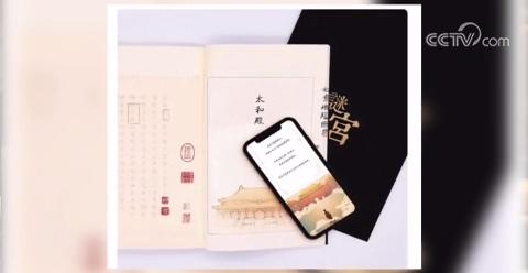 """故宫文创爆红网络 """"掌门人单霁翔谈知识产权保护"""""""