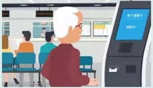电子居民健康卡真的来啦!我省90%人口完成健康卡批量预制工作