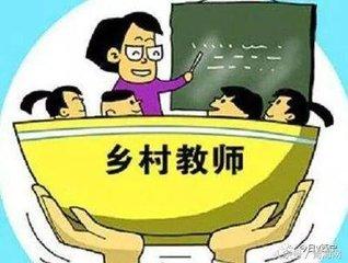 陕西:今年将乡村教师生活补助政策实施范围扩大到所有贫困县区