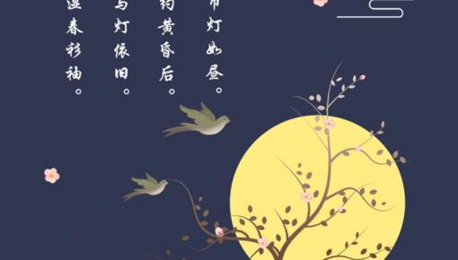 【文脉颂中华】那些惊艳了时光的上元诗词,总有一句美哭你!