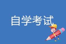 吉林省2019年上半年自学考试办理免考时间定了!