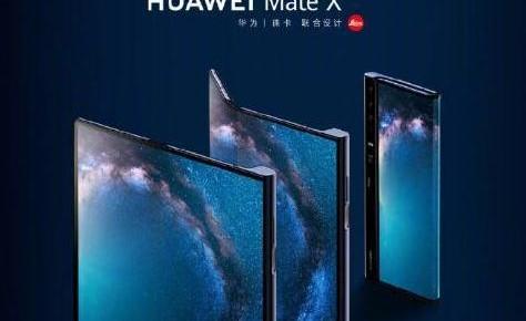 华为5G折叠屏手机售价约17500元 将在6月份发售