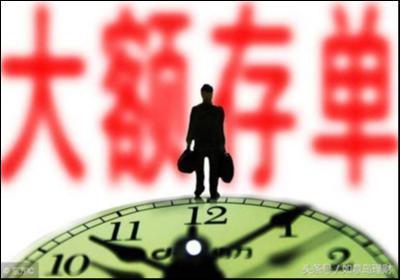 记者调查:春节前后,20万元起售的大额存单又火了!