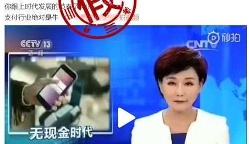 央行停止印钞,中国将进入无现金时代?谣言!
