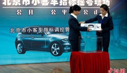 北京新能源车申请者破44万 普通小客车中签更难