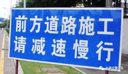 早晚高峰要注意!长春市这些道路要施工请注意绕行!