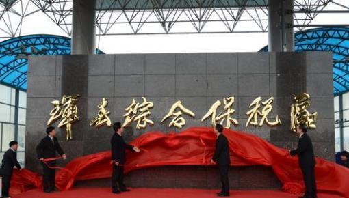 万博手机注册省第二个综保区!珲春综合保税区正式揭牌成立