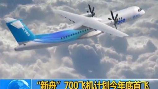 """我国新一代70座级涡桨支线飞机""""新舟""""700力争年底实现首飞"""