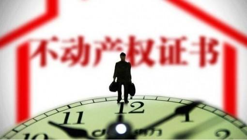 国办通知:2020年底前不动产登记办理力争压缩至5个工作日内
