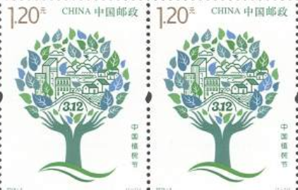 面值1.20元!首枚中国植树节纪念邮票正式发布