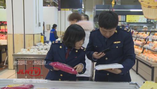 延吉一超市因商品价签与帐单不符被责令整改