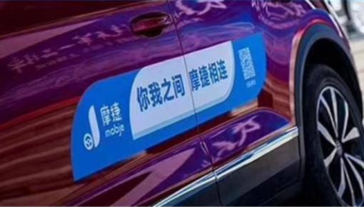 """一汽-大众""""摩捷出行"""" 在长春上线1200辆新车"""