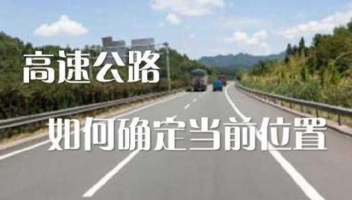 在高速公路上报警时,如何快速确定位置?看这里!