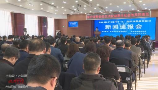 3·15丨2018年我省消协组织受理投诉7939件