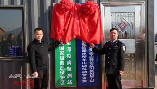 吉林省首个候鸟保护警务室投入使用