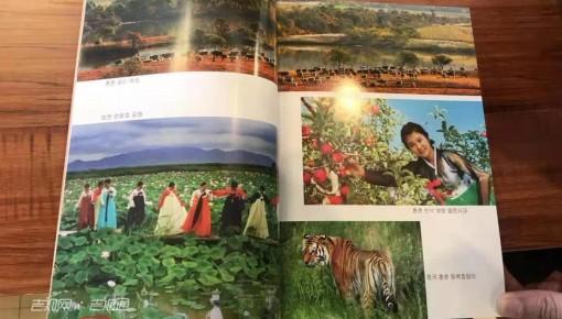 《珲春朝鲜族发展史》出版发行