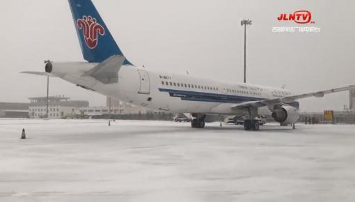 长春受持续降雪天气影响 南航多个航班延误