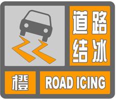 吉林省气象台发布道路冰雪橙色预警