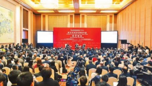 中国发展高层论坛经济峰会在北京召开 中外嘉宾共论以开放引领未来