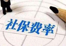 社保费率5月1日起下调 专家预计降费规模将达8000亿元