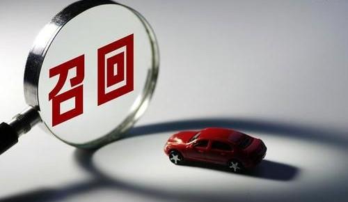 多个品牌超过13万辆车因缺陷问题被召回,有你的爱车吗?