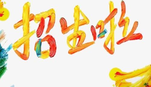 吉林大学2019年自主招生简章发布!计划招生80人!