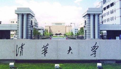 清华大学今年自主招生取消文科专业,降分幅度大幅降低